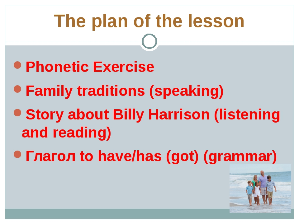 The plan of the lesson Phonetic Exercise Family traditions (speaking) Story a...