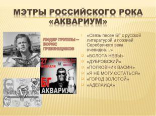 группы «Связь песен БГ с русской литературой и поэзией Серебряного века очеви