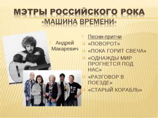 Андрей Макаревич Песни-притчи «ПОВОРОТ» «ПОКА ГОРИТ СВЕЧА» «ОДНАЖДЫ МИР ПРОГН