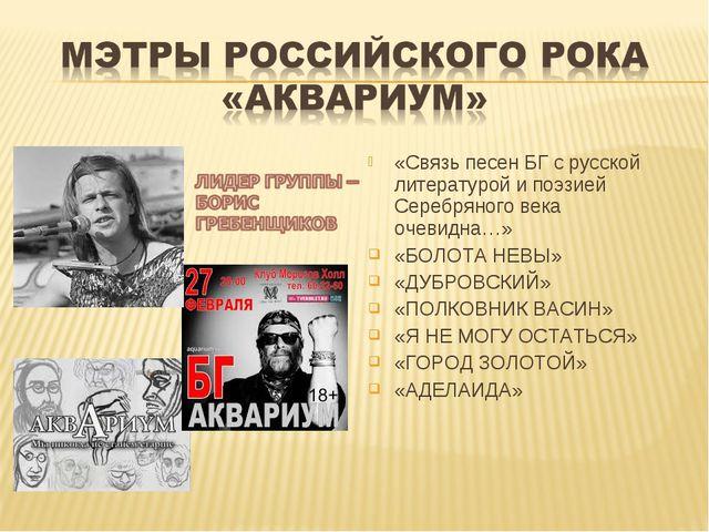 группы «Связь песен БГ с русской литературой и поэзией Серебряного века очеви...