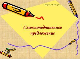 Сложноподчиненное предложение Ховрич Ольга 9 класс