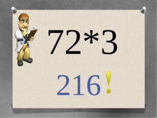 72*3 216
