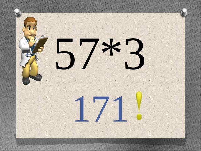 57*3 171