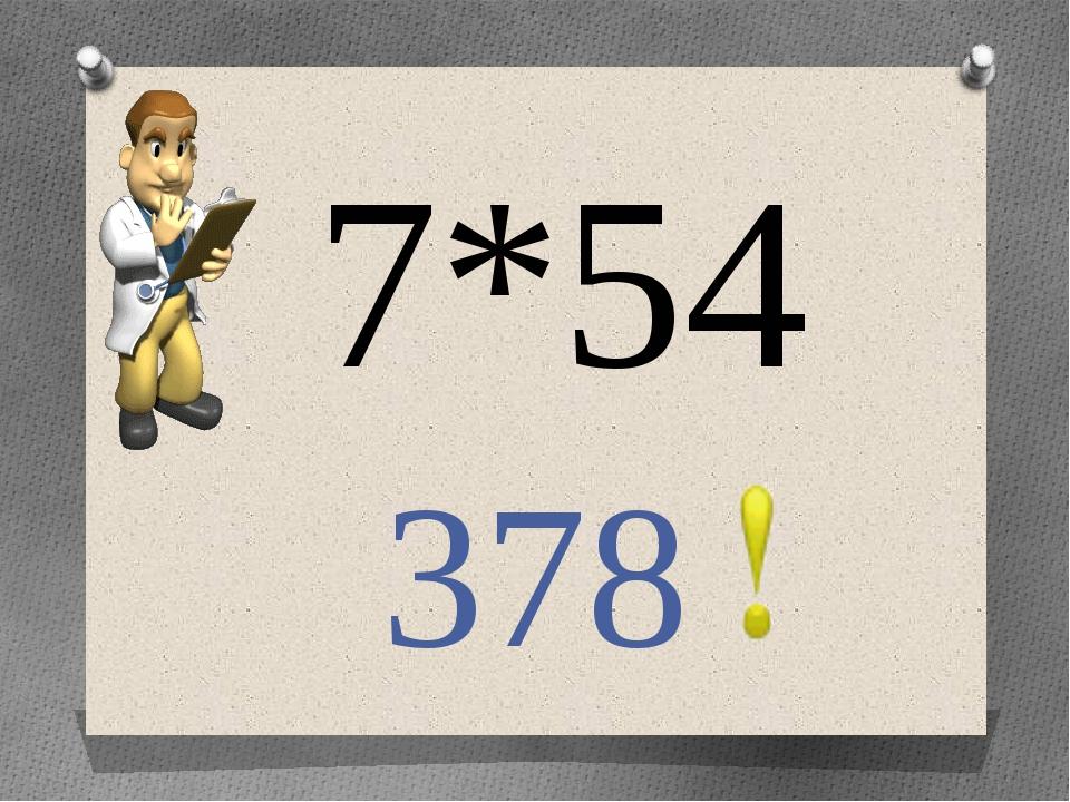 7*54 378