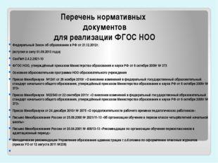 Федеральный Закон об образовании в РФ от 21.12.2012г. (вступил в силу 01.09.2
