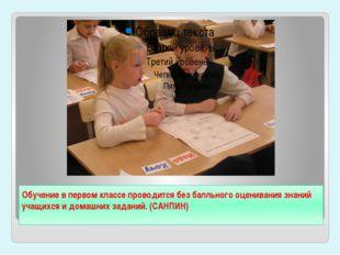 Обучение в первом классе проводится без балльного оценивания знаний учащихся