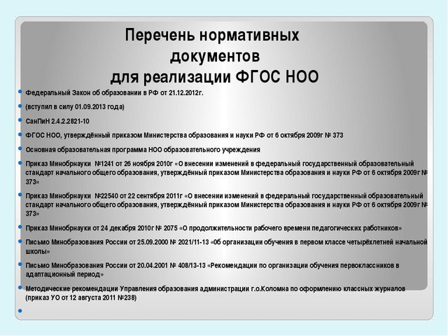 Федеральный Закон об образовании в РФ от 21.12.2012г. (вступил в силу 01.09.2...