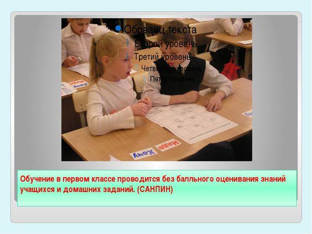 Обучение в первом классе проводится без балльного оценивания знаний учащихся...