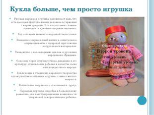 Кукла больше, чем просто игрушка Русская народная игрушка напоминает нам, что