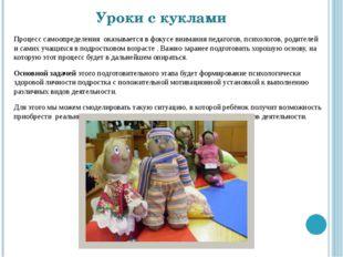 Уроки с куклами Процесс самоопределения оказывается в фокусе внимания педагог