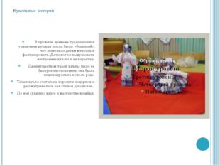 Кукольные истории В прежние времена традиционная тряпичная русская кукла была