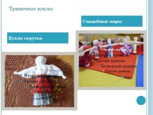 Тряпичные куклы Кукла скрутка Свадебные пары