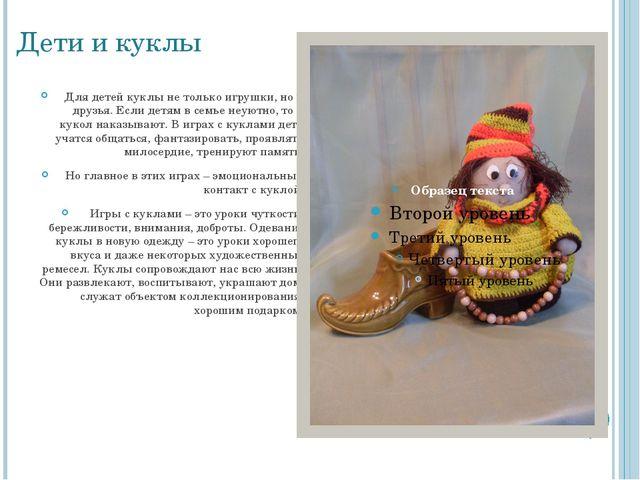 Для детей куклы не только игрушки, но и друзья. Если детям в семье неуютно, т...