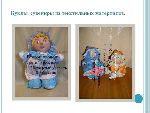 Куклы сувениры из текстильных материалов.
