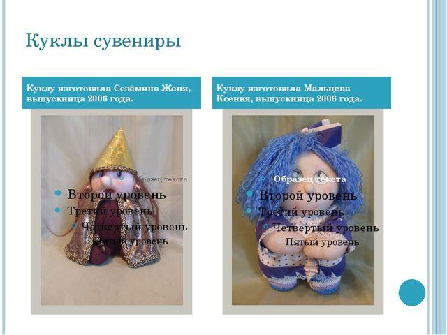 Куклы сувениры Куклу изготовила Сезёмина Женя, выпускница 2006 года. Куклу из...
