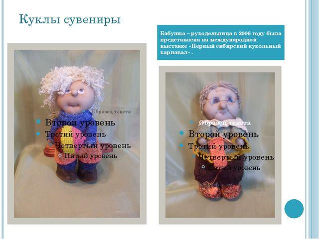 Куклы сувениры Бабушка – рукодельница в 2006 году была представлена на междун...