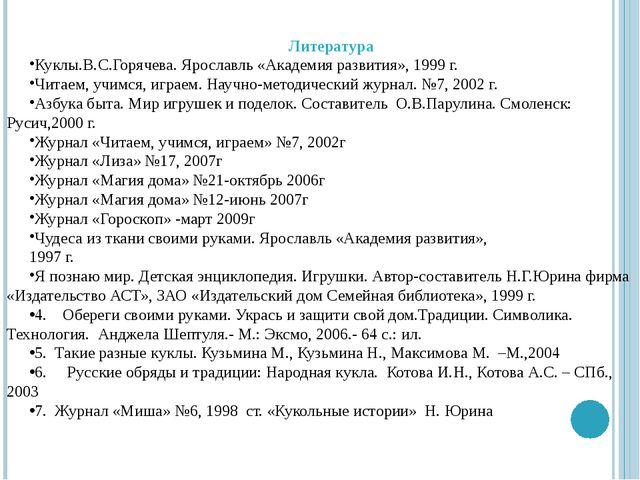 Литература Куклы.В.С.Горячева. Ярославль «Академия развития», 1999 г. Читаем,...