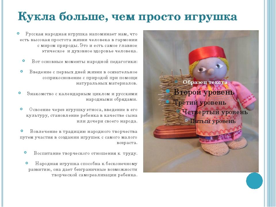 Кукла больше, чем просто игрушка Русская народная игрушка напоминает нам, что...
