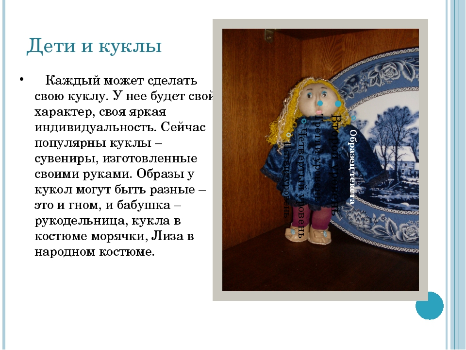 Дети и куклы Каждый может сделать свою куклу. У нее будет свой характер, своя...