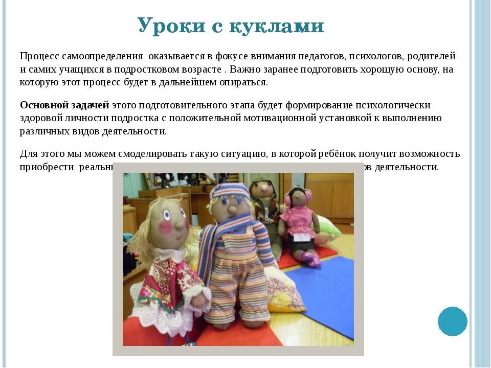 Уроки с куклами Процесс самоопределения оказывается в фокусе внимания педагог...