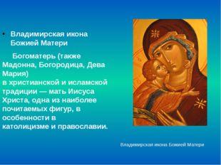 Владимирская икона Божией Матери  Владимирская икона Божией Матери      Бо