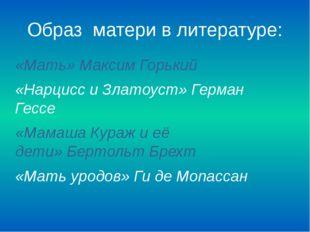 Образ  матери в литературе: «Мать»Максим Горький «Нарцисс и Златоуст»