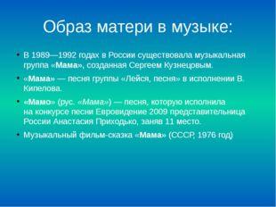 Образ матери в музыке: В1989—1992 годахв России существовала муз