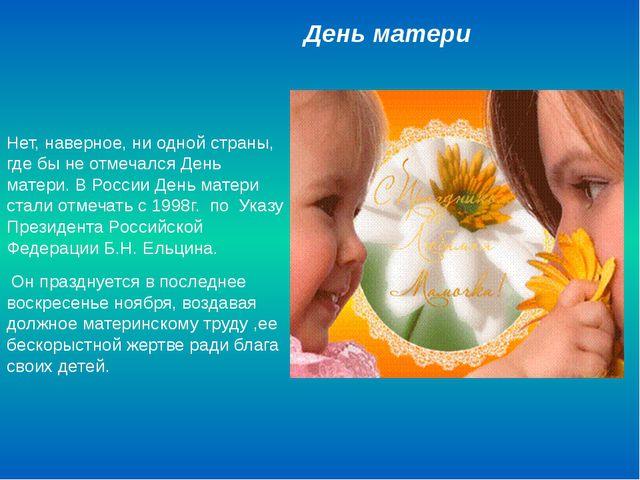 День матери Нет, наверное, ни одной страны, где бы не отмечался День матери....