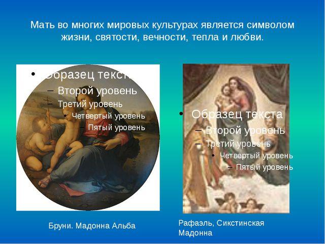 Мать во многих мировых культурах является символом жизни, святости, вечности,...