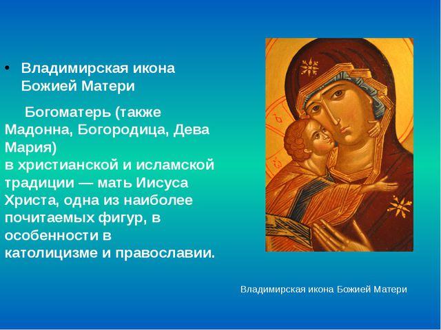 Владимирская икона Божией Матери  Владимирская икона Божией Матери      Бо...