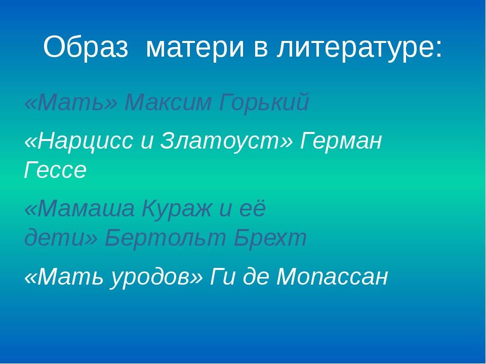 Образ  матери в литературе: «Мать»Максим Горький «Нарцисс и Златоуст»...