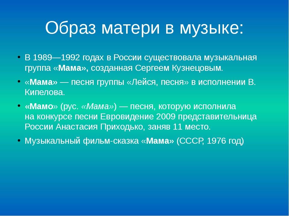 Образ матери в музыке: В1989—1992 годахв России существовала муз...
