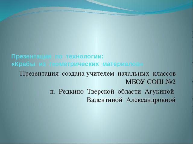 Презентация по технологии: «Крабы из геометрических материалов» Презентация с...