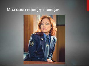 Моя мама офицер полиции