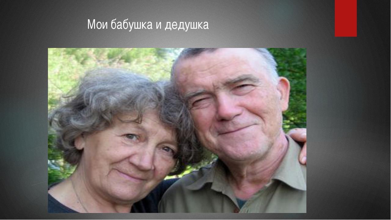 Мои бабушка и дедушка
