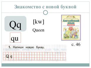 Знакомство с новой буквой Qq qu [kw] Queen c. 46