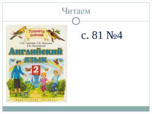 c. 81 №4 Читаем