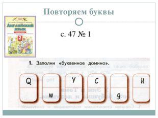 Повторяем буквы c. 47 № 1