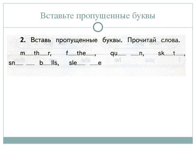 Вставьте пропущенные буквы
