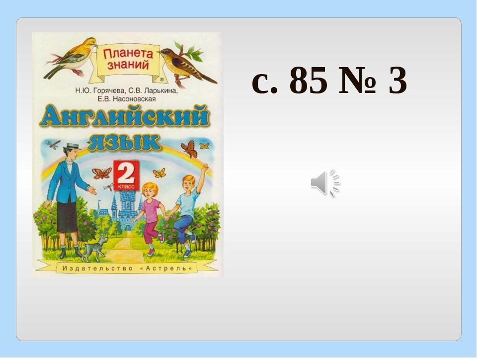 c. 85 № 3