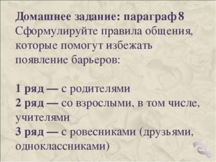Домашнее задание: параграф 8 Сформулируйте правила общения, которые помогут и