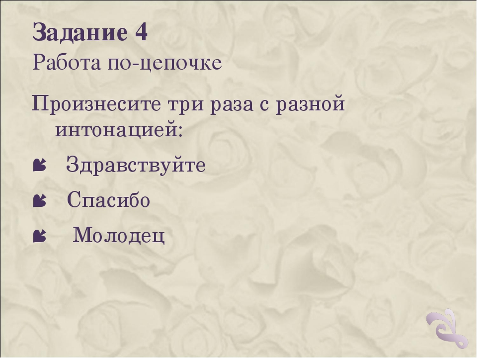 Задание 4 Работа по-цепочке Произнесите три раза с разной интонацией: Здравст...