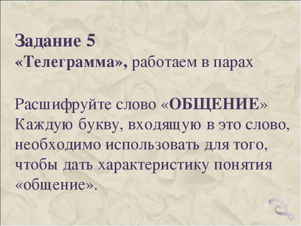 Задание 5 «Телеграмма», работаем в парах Расшифруйте слово «ОБЩЕНИЕ» Каждую б...