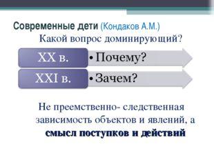 Какой вопрос доминирующий? Не преемственно- следственная зависимость объектов