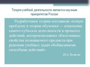 Теория учебной деятельности является научным приоритетом России Разработчик