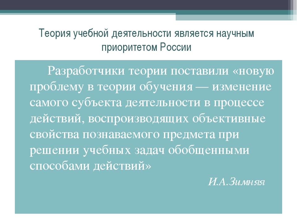 Теория учебной деятельности является научным приоритетом России Разработчик...
