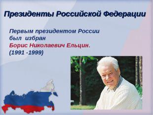 Президенты Российской Федерации Первым президентом России был избран Борис Н