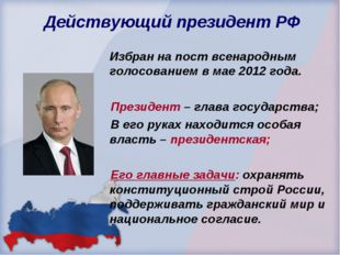 Действующий президент РФ Избран на пост всенародным голосованием в мае 2012