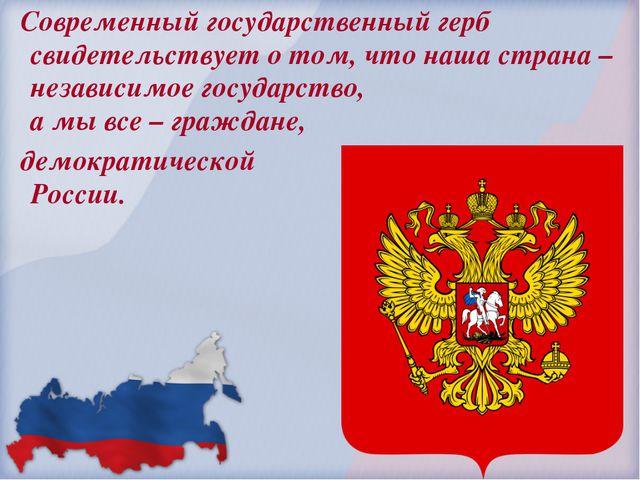 Современный государственный герб свидетельствует о том, что наша страна – не...