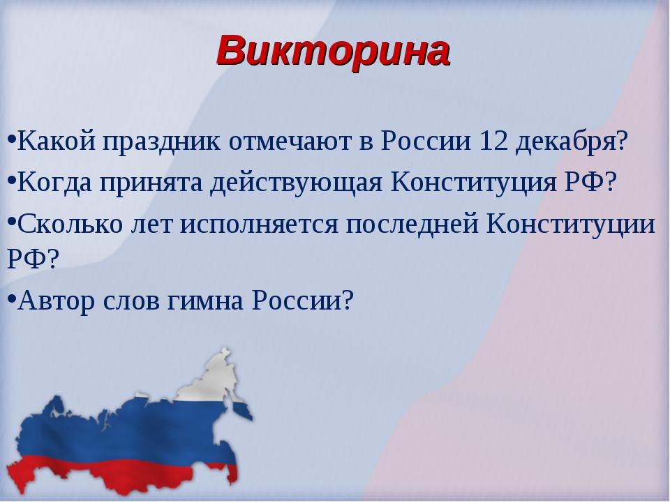 Викторина Какой праздник отмечают в России 12 декабря? Когда принята действую...